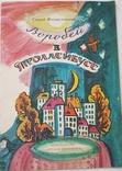 Книги Погореловского Сергея, с дарственными надписями и автографом автора., фото №7