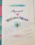 Книги Погореловского Сергея, с дарственными надписями и автографом автора., фото №8
