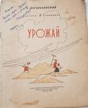 Книги Погореловского Сергея, с дарственными надписями и автографом автора., фото №12