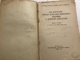 1934 На боротьбу проти класово-ворожих впливів в Дитячій літкратурі, фото №4