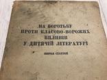 1934 На боротьбу проти класово-ворожих впливів в Дитячій літкратурі, фото №2