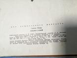 Детские книжки 70х годов, фото №3