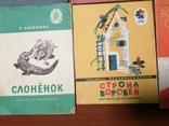 Детские книжки 70х годов, фото №7