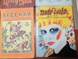 Детские книги 14 штук, фото №5