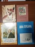 Детские книги 20 штук, фото №3
