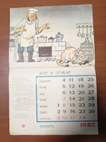 Детский календарь 1985 год, фото №4