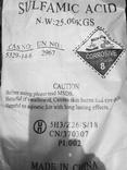 Сульфаминовая кислота,1 кг, фото №2
