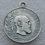 Медаль в память царствования императора Александра III, фото №2