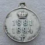 Медаль в память царствования императора Александра III, фото №3