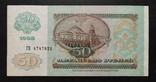 50 рублей СССР 1992 год., фото №2