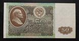50 рублей СССР 1992 год., фото №3