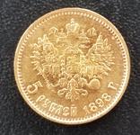 5 рублей 1898 года, фото №4