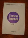 Вестник нумизмата. Номер 3 (114), фото №2