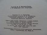 Вестник нумизмата. Номер 3 (114), фото №8