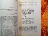 Руководство по АК и РПК.МОУ.Тираж 1000 шт..1995 г.., фото №7