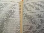 Руководство по АК и РПК.МОУ.Тираж 1000 шт..1995 г.., фото №11