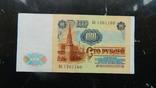 100 рублей 1991, фото №3