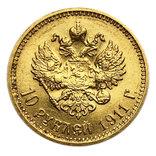 10 рублей 1911 года aUNC., фото №2