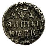 Алтын 1704 года. №2, фото №2