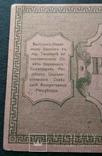 Туркестанский край 3 рубля 1918 год, фото №9