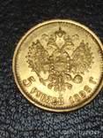 Пять рублей 1898 года, фото №3