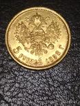 Пять рублей 1898 года, фото №8