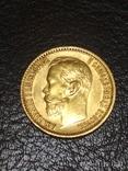 Пять рублей 1898 года, фото №9