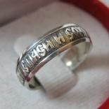Серебряное Кольцо с Молитвой Спаси и Сохрани Меня 925 проба Размер 16.75 Серебро 213