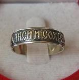 Серебряное Кольцо с Молитвой Спаси и Сохрани 925 проба Размер 17.5 Серебро 226