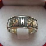 Серебряное Кольцо с Молитвой Спаси и Сохрани 925 проба Размер 17 Серебро 252