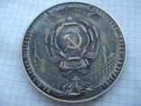 60 лет УССР.  Настольная медаль 1917- 1977 гг, фото №9