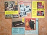 Журнал  Радио 1984  11 номеров. Нет № 9., фото №6
