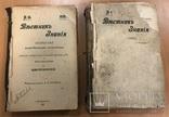 Вестник знания 1905 года. № 1 и 10. 24х17 см, фото №2