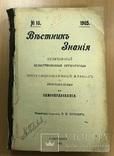 Вестник знания 1905 года. № 1 и 10. 24х17 см, фото №3