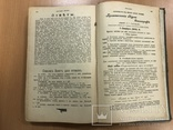 Вестник знания 1905 года. № 1 и 10. 24х17 см, фото №5