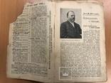 Вестник знания 1905 года. № 1 и 10. 24х17 см, фото №9