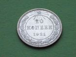 20 копеек 1921, фото №3