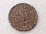 1/2 копейки 1912 года, фото №4