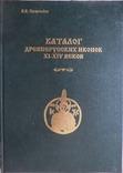 Каталог Древнерусских иконок ХІ-ХІV веков В.В.Нечитайло