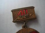 Киевская краснознаменная 1942-1982 ., фото №8