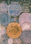 Каталог польско-литовских монет обращавшшихся на Украине в 14-18 веках