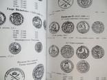 Каталог польско-литовских монет обращавшшихся на Украине в 14-18 веках фото 3