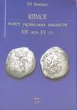 Каталог монет українських князівств 14-15 ст.