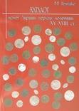 Каталог монет України періоду козаччини 15-18 ст