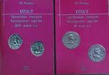 Каталог монет Боспорского царства 2 тома В. В. Нечитайло