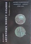Каталог Античних монет Ольвії В. В. Нечитайло Київ 2000 рік