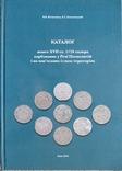 Каталог монет XVII ст. 1/24 талера карбованих у Речі Посполитій фото 1