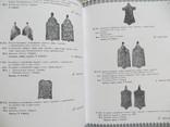 Каталог Древнерусских печатей Х-ХІІІ веков в двох томах В.Нечитайло фото 2
