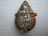 Профсоюз Работников А.Транспорта СССР ( Серебро), фото №5
