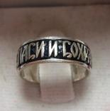 Серебряное Кольцо с Молитвой Спаси и Сохрани 925 проба Размер 15.75 Серебро 271